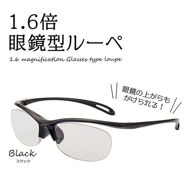 ルーペ 拡大鏡 メガネ型 1.6倍 両手が使える メガ...