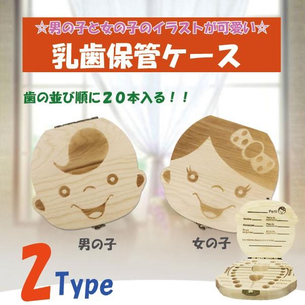 木製 乳歯ケース 保存 ケース 記録 乳歯入れ 記念...