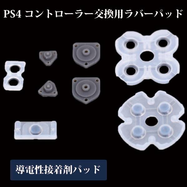 PS4 コントローラー 修理 部品 交換 用 ボタン ラ...