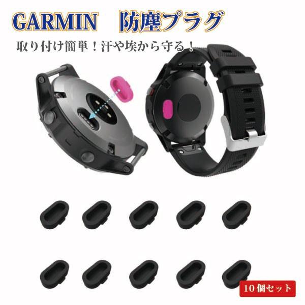黒 10個 セット Garmin 防塵 プラグ シリコン ダ...