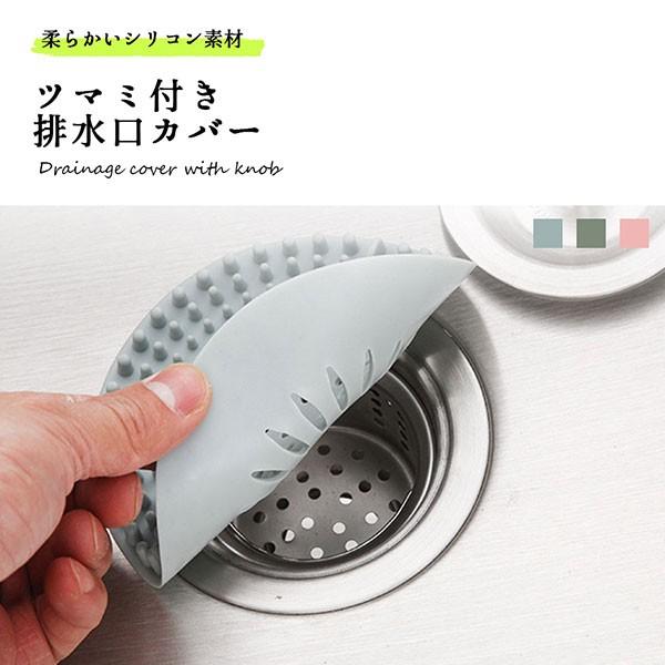 排水口カバー ゴミ受け シリコン キッチン シンク...