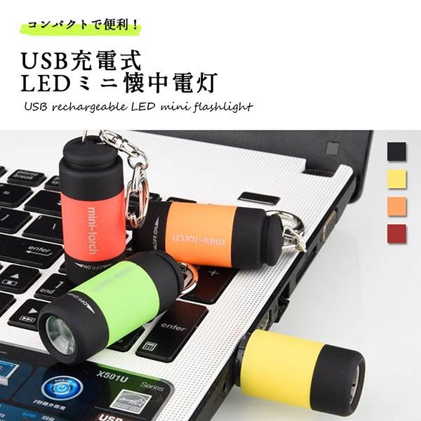 USB 充電式 LED ミニ 懐中電灯 キーホルダー 高輝...