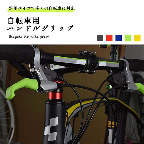 ハンドルグリップ 自転車 1ペア マウンテンバイク...
