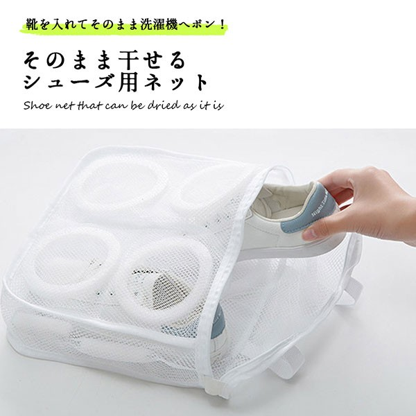 洗濯ネット 靴 そのまま干せる シューズ ランドリーネット スニーカー サンダル 送料無料