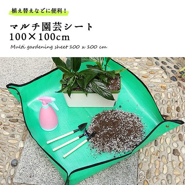 園芸シート ガーデニングシート 植え替え 100×10...