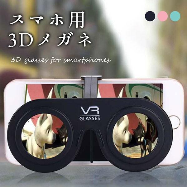 スマホ 3D メガネ 3D眼鏡 折り畳み ワンタッチ 簡...
