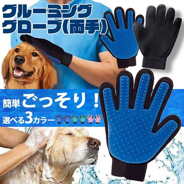 ペット用 グルーミング グローブ 猫 犬 ブラッシ...