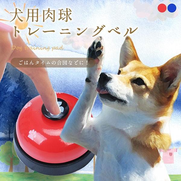 犬用 トレーニング ベル 呼び鈴 卓上ベル チャイ...