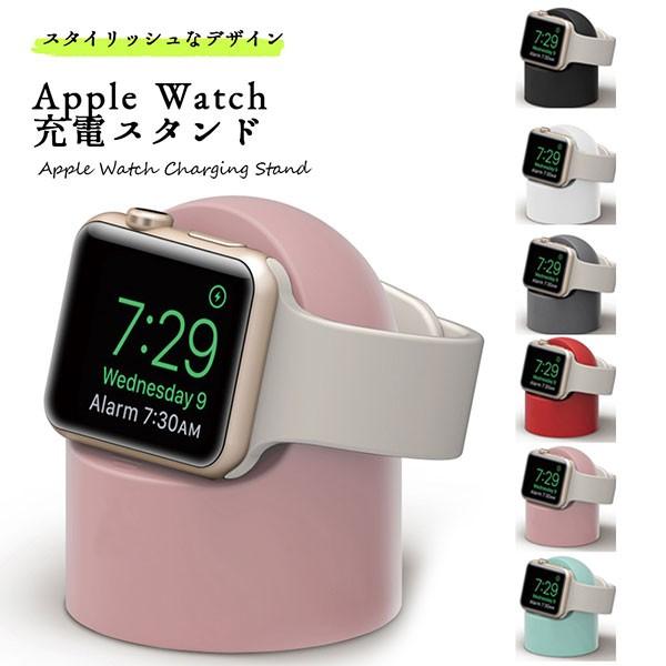 Apple Watch 充電器 スタンド おしゃれ かわいい ...