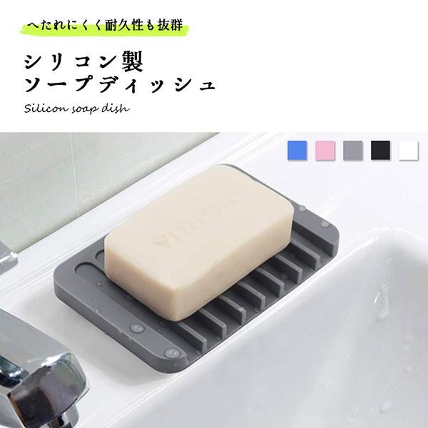 ソープディッシュ おしゃれ かわいい 石鹸置き 置...