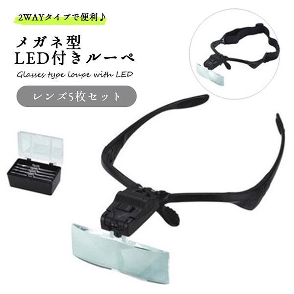 拡大鏡 ルーペ メガネ 高倍率 LED 作業 メガネ型 ...