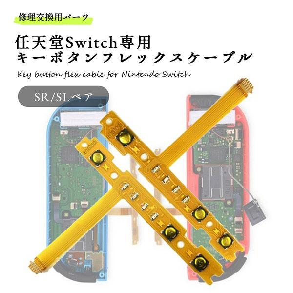 Switch ジョイコン SR SL Joy-Con 修理 任天堂 ス...