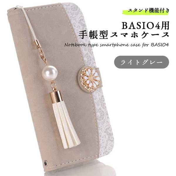 BASIO 4 ケース スマホケース 手帳型 KYV47 カバ...
