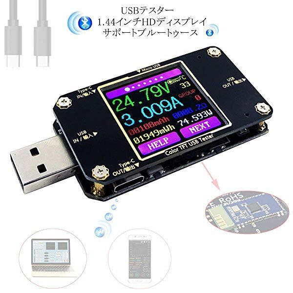 USBマルチメータUSB電圧計、電流計負荷テスターUS...