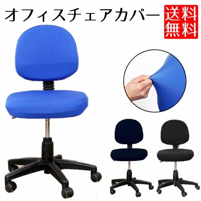 オフィス 用 椅子カバー 座面 背もたれ イスカバ...