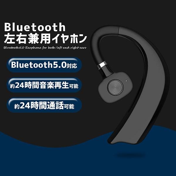 送料無料 Bluetooth イヤホン5.0 左右耳兼用 ブル...