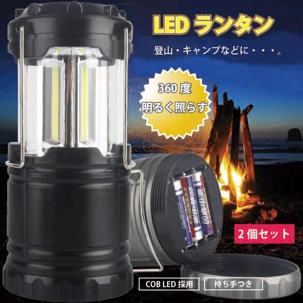 送料無料 [2個セット]LEDランタン 電池式 コンパ...