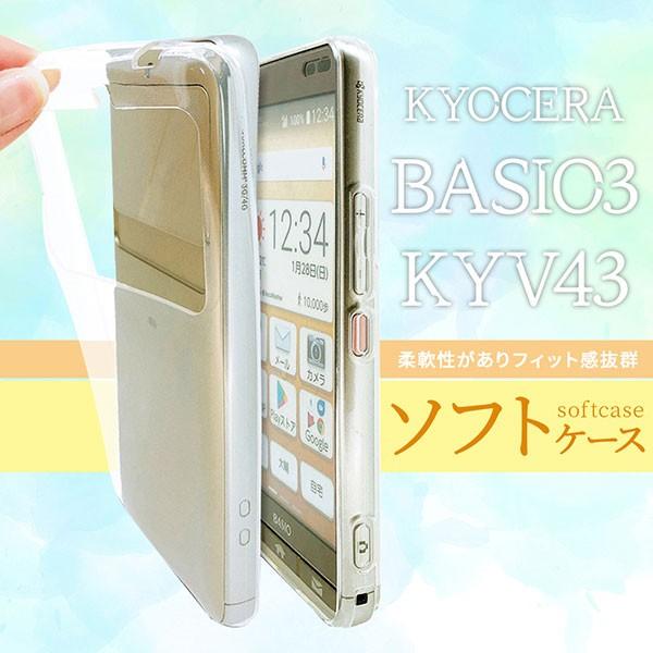 送料無料 BASIO3 KYV43ケース カバー au KYOCERA ...