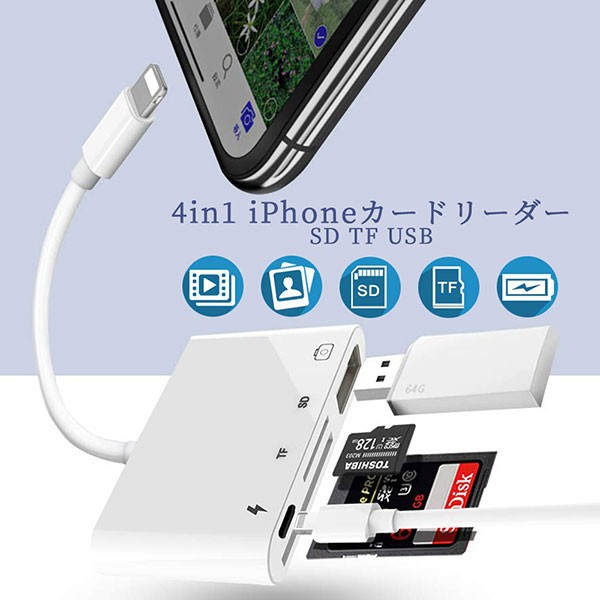 iPhone SDカードリーダー lightning マイクロ SD ...