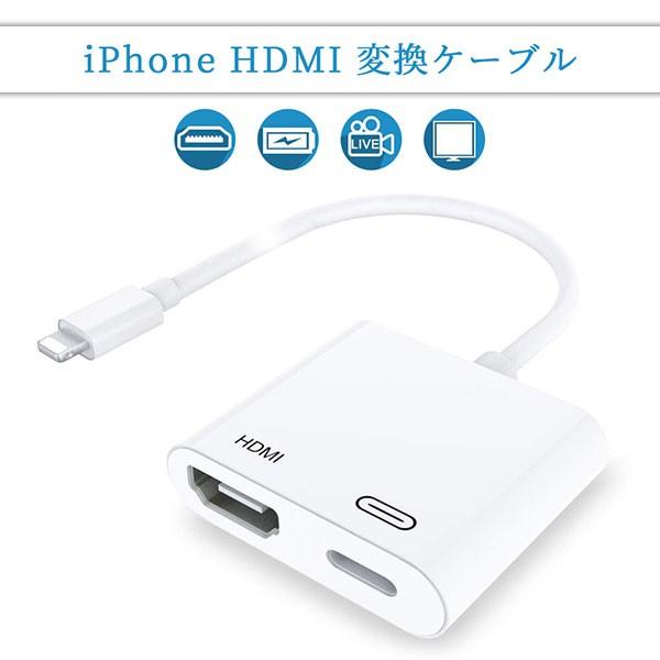 iPhone / iPad / iPod  変換ケーブル iPad HDMI i...