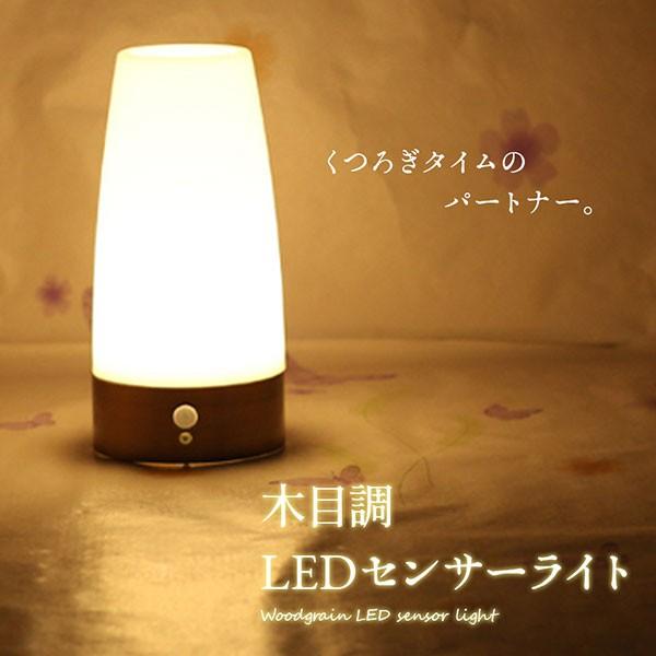 センサーライト LEDライト 木目調 明暗 ナイトラ...