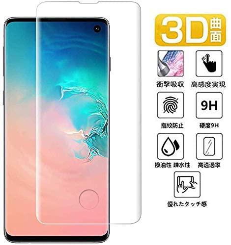 Galaxy S10 ガラスフィルム 3D曲面 フル 携帯カバ...