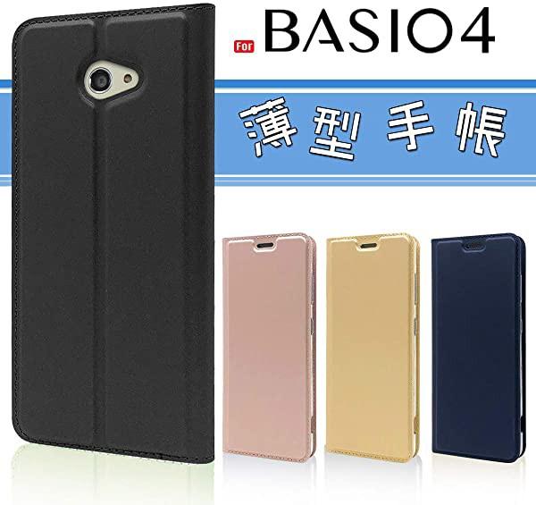 送料無料 BASIO4 スマホケース 手帳型 薄型 ベル...