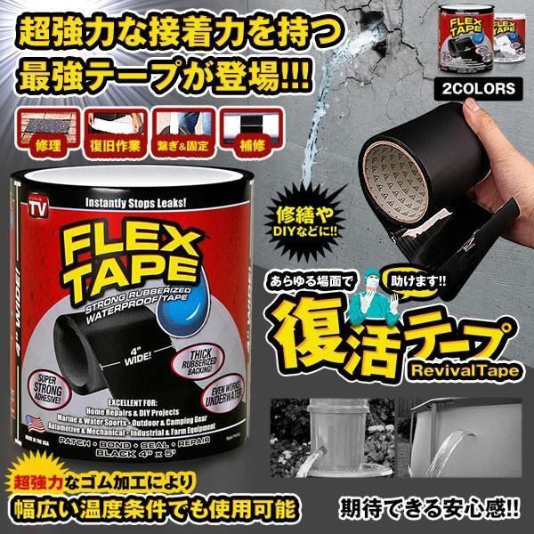 補修 テープ 超強力 防水 補修材 防水 全米話題 ...