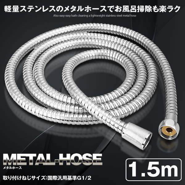 蛇腹シャワーホース 1.5m メタル 交換 ステンレス...