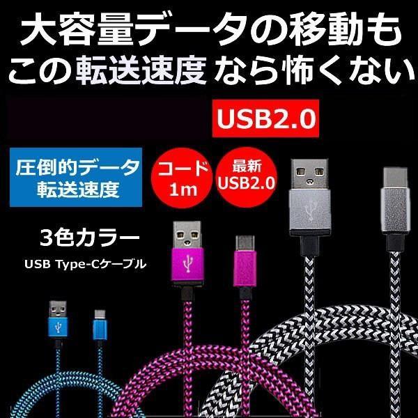 スマホ 急速 充電 USB2.0 Type-Cケーブル ナイロ...