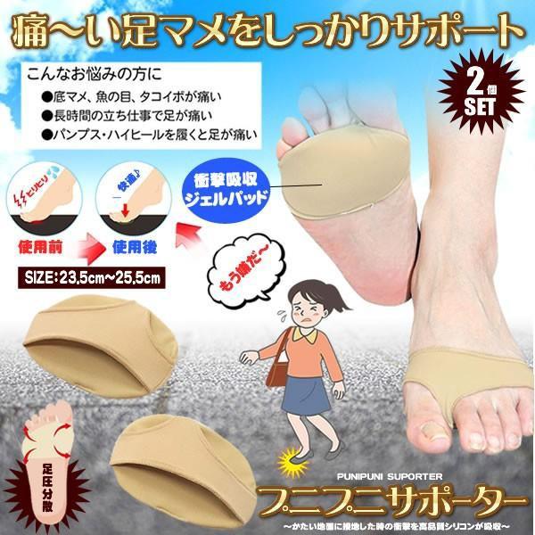 足裏保護パッド Mサイズ 2個セット 痛み 緩和 中...