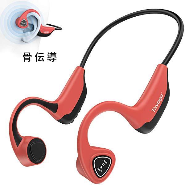 [ Bluetooth5.0イヤホン] Bluetooth5.0 骨伝導...