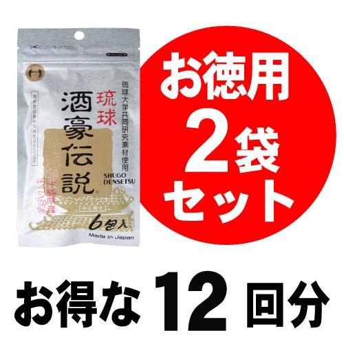 酒豪伝説2袋セット(計12包)琉球大学共同研究素...