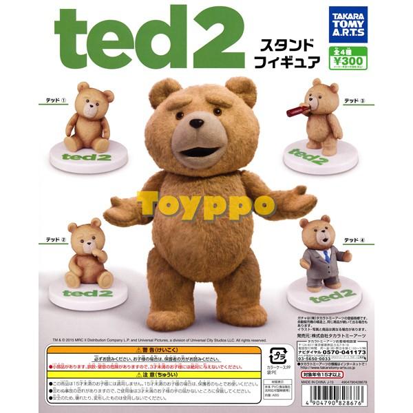 ted2 スタンドフィギュア (テッド2) 全4種