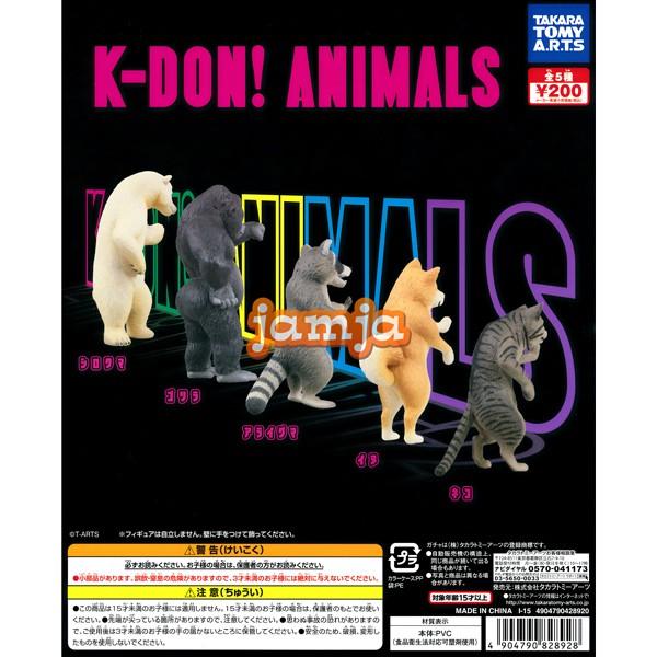 壁ドン K-DON! ANIMALS 全5種