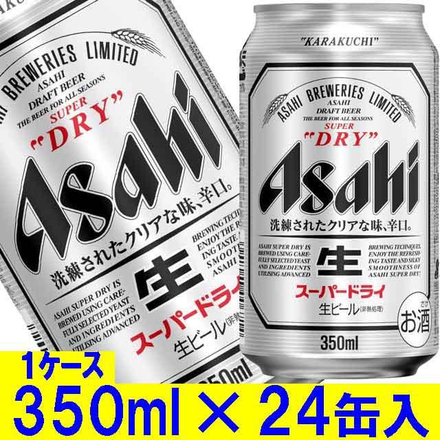 アサヒビール スーパードライ 350ml 1ケース24...