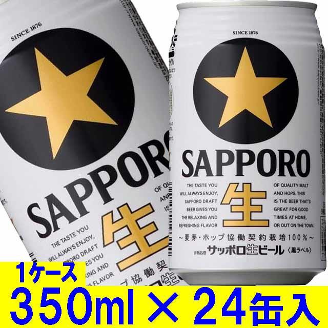サッポロビール 黒ラベル 350ml 1ケース24缶入...