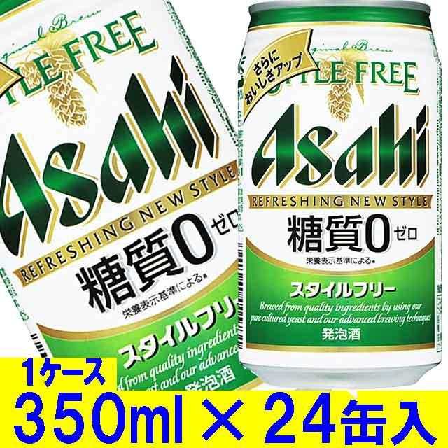 アサヒビール スタイルフリー 350ml 1ケース24...