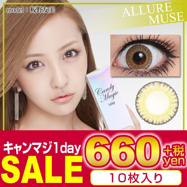 【SALE】candymagic 1day 《ALLURE MUSE》 ア...