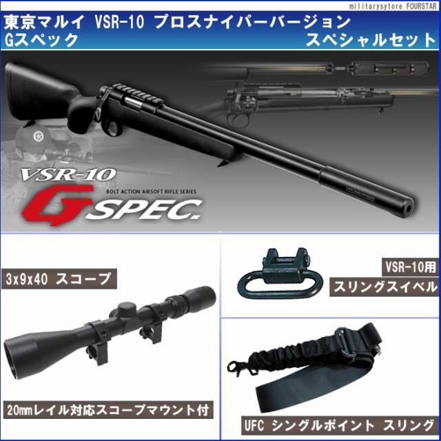【大特価】東京マルイ VSR-10 Gスペック【スペシ...