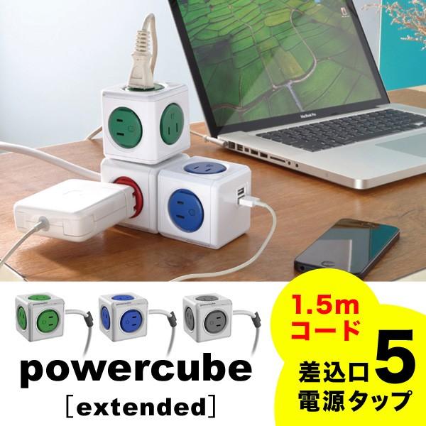 Powercube extended 4390 パワーキューブ 1.5m延...