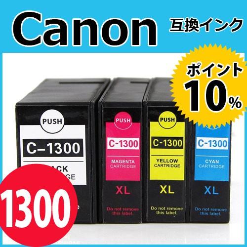 【4色セット】キヤノンPGI-1300XL シリーズ 大容...