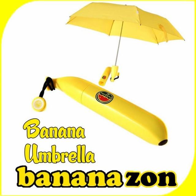 【送料無料】即納◆バナナアンブレラ◆(傘 折り畳...