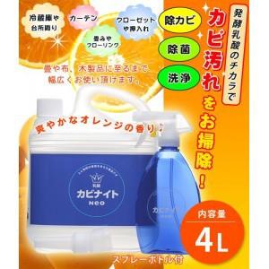 【送料無料】塩素を使わず発酵乳酸を使った除カビ...