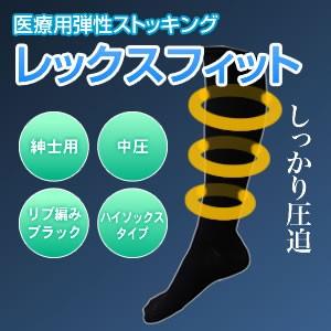 【4,200円で送料無料】圧迫着圧・弾性ストッキン...