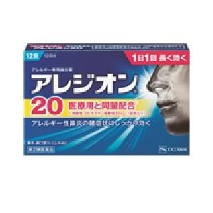 【第2類医薬品】エスエス製薬 アレジオン20 12...