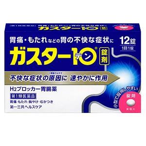 【第1類医薬品】ガスター10 12錠/H2ブロッカー/...