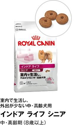 室内犬[ ロイヤルカナン]インドアライフシニア(...
