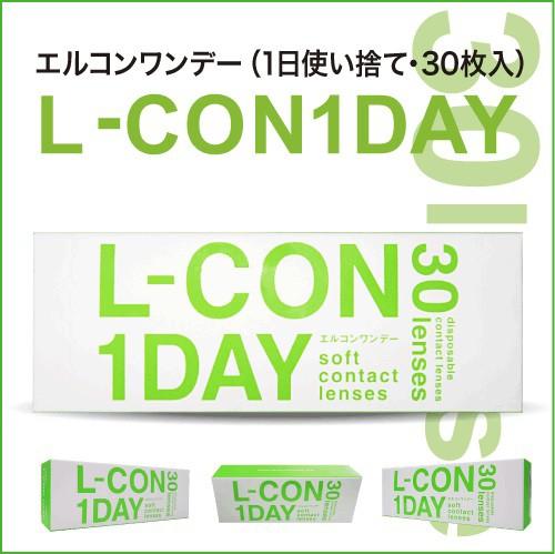 【あす着】エルコンワンデー30枚/コンタクト