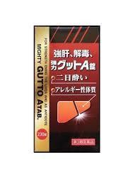 【第3類医薬品】【送料無料】 強力グッド A  ...